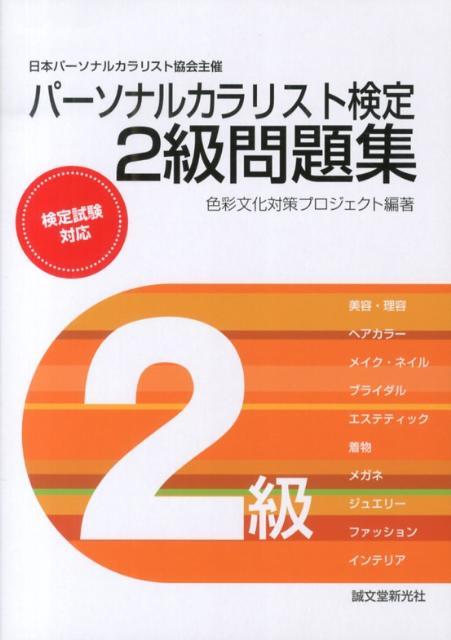 パーソナルカラリスト検定2級問題集 日本パーソナルカラリスト協会主催 [ 色彩文化対策プロジェクト ]