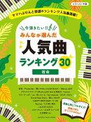 ピアノソロ 今弾きたい!! みんなが選んだ人気曲ランキング30 〜宿命〜