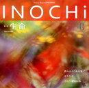INOCHi(0号(創刊特別号))