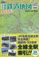 【バーゲン本】全線全駅鉄道地図 全国版
