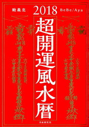 超開運風水暦(2018年版)