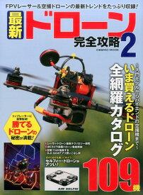 最新ドローン完全攻略(2) FPVレーサー&空撮ドローンの最新トレンドをたっぷり収録! (COSMIC MOOK)
