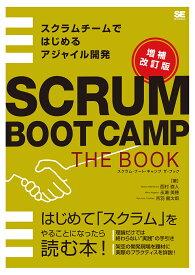 SCRUM BOOT CAMP THE BOOK【増補改訂版】 スクラムチームではじめるアジャイル開発 [ 西村 直人 ]