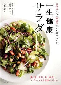 一生健康サラダ お医者さんと野菜屋さんが推奨したい [ 大塚亮 ]