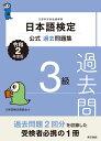 日本語検定公式過去問題集 3級 令和2年度版 [ 日本語検定委員会 ]