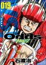 Odds VS!(19) (アクションコミックス) [ 石渡 治 ]