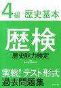 歴検実戦!テスト形式過去問題集(4級(歴史基本)) 歴史能力検定 [ 歴史能力検定協会 ]