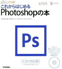 これからはじめるPhotoshopの本 CS6対応版 (デザインの学校) [ 宮川千春 ]