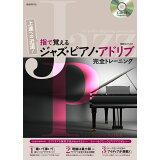 指で覚えるジャズ・ピアノ・アドリブ完全トレーニング