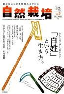 自然栽培(vol.5(2015 Wint)