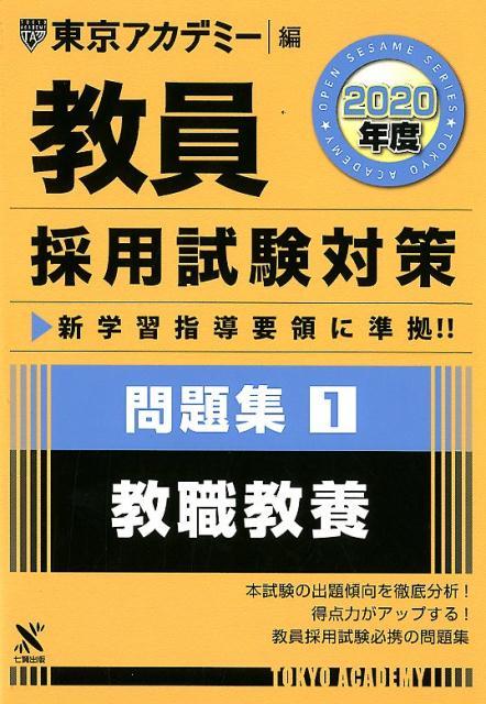 教員採用試験対策問題集(1(2020年度)) 教職教養 (オープンセサミシリーズ) [ 東京アカデミー ]