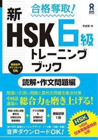 合格奪取!新HSK6級トレーニングブック 読解・作文問題編 [ 李貞愛 ]