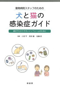 動物病院スタッフのための犬と猫の感染症ガイド 適切でわかりやすいインフォームのために [ 小沼守 ]