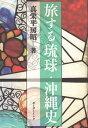 旅する琉球・沖縄史 [ 真栄平房昭 ]