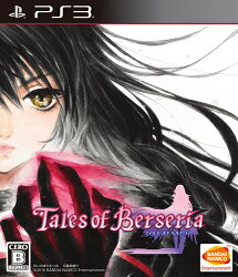 テイルズ オブ ベルセリア PS3版
