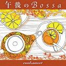 午後のBossa cool&Sweet