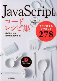 JavaScriptコードレシピ集 スグに使えるテクニック278 最新ECMAScri [ 池田泰延 ]