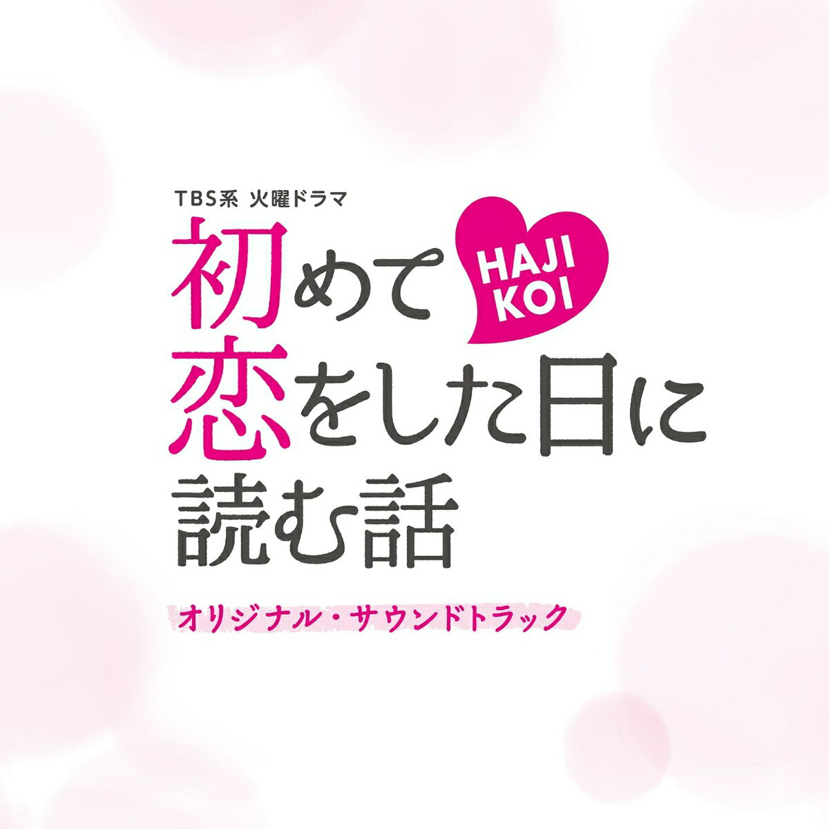 TBS系 火曜ドラマ 初めて恋をした日に読む話 オリジナル・サウンドトラック [ (オリジナル・サウンドトラック) ]