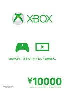 Xbox ギフトカード ¥10,000