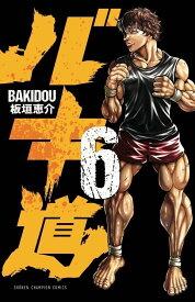 バキ道 6 (少年チャンピオン・コミックス) [ 板垣恵介 ]