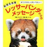 絶滅危惧種レッサーパンダからのメッセージ