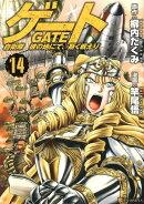 ゲート(14)
