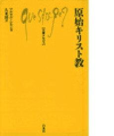 原始キリスト教 (文庫クセジュ) [ マルセル・シモン ]