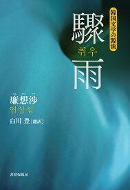 驟雨 (韓国文学の源流シリーズ) [ 廉想渉 ]