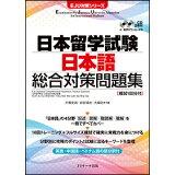 日本留学試験日本語総合対策問題集 (EJU対策シリーズ)