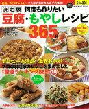 【バーゲン本】何度も作りたい豆腐・もやしレシピ365品 決定版