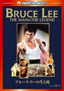 ブルース・リーの生と死