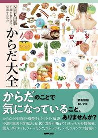 NHK出版 不調を食生活で見直すための からだ大全 [ 池上 文雄 ]