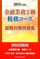 金融業務2級税務コース試験対策問題集(2018年度版)