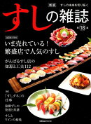 すしの雑誌(第18集)新版