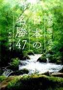 水彩画で巡る日本の名勝47