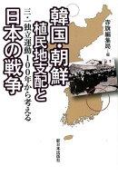 韓国・朝鮮植民地支配と日本の戦争