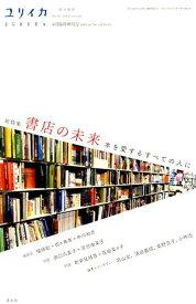 ユリイカ臨時増刊号(6 2019(第51巻第10号) 詩と批評 総特集:書店の未来 本を愛するすべての人に