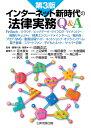 インターネット新時代の法律実務Q&A第3版 FinTech/クラウド/ビッグデータ・ライフログ