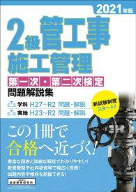 2級管工事施工管理第一次・第二次検定問題解説集(2021年版) [ 地域開発研究所 ]