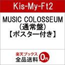 【予約】【先着特典】MUSIC COLOSSEUM (通常盤) (B3ポスター付き)