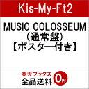 【先着特典】MUSIC COLOSSEUM (通常盤) (B3ポスター付き) [ Kis-My-Ft2 ]