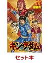 キングダム 1-55巻セット (ヤングジャンプコミックス) [ 原泰久 ]