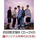 【楽天ブックス限定先着特典】STILL DREAMING (初回限定盤B CD+DVD+12Pフォトブックレット) (マグネットシート) [ T…