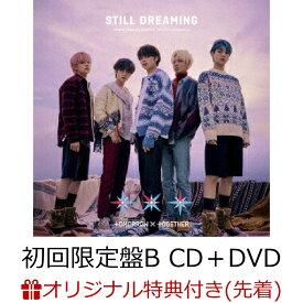 【楽天ブックス限定先着特典】STILL DREAMING (初回限定盤B CD+DVD+12Pフォトブックレット) (マグネットシート) [ TOMORROW × TOGETHER ]