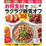 お得食材でラクラク糖質オフ350品 (GAKKEN HIT MOOK 学研のお料理レシピ)