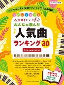 ピアノソロ やさしく弾ける 今弾きたい!! みんなが選んだ人気曲ランキング30 〜koi-wazurai〜