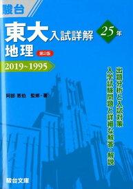 東大入試詳解25年 地理第2版 2019〜1995 [ 阿部恵伯 ]