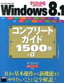 すぐわかるSUPER Windows 8.1コンプリートガイド1500技+α