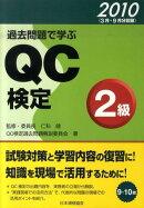 過去問題で学ぶQC検定2級(2010)