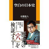 空白の日本史 (扶桑社新書)
